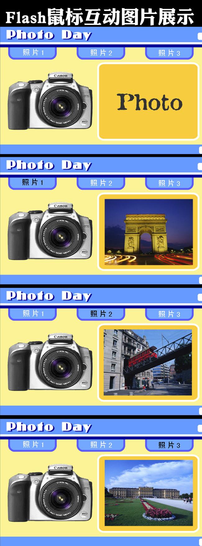 flash多媒体课件制作图片互动