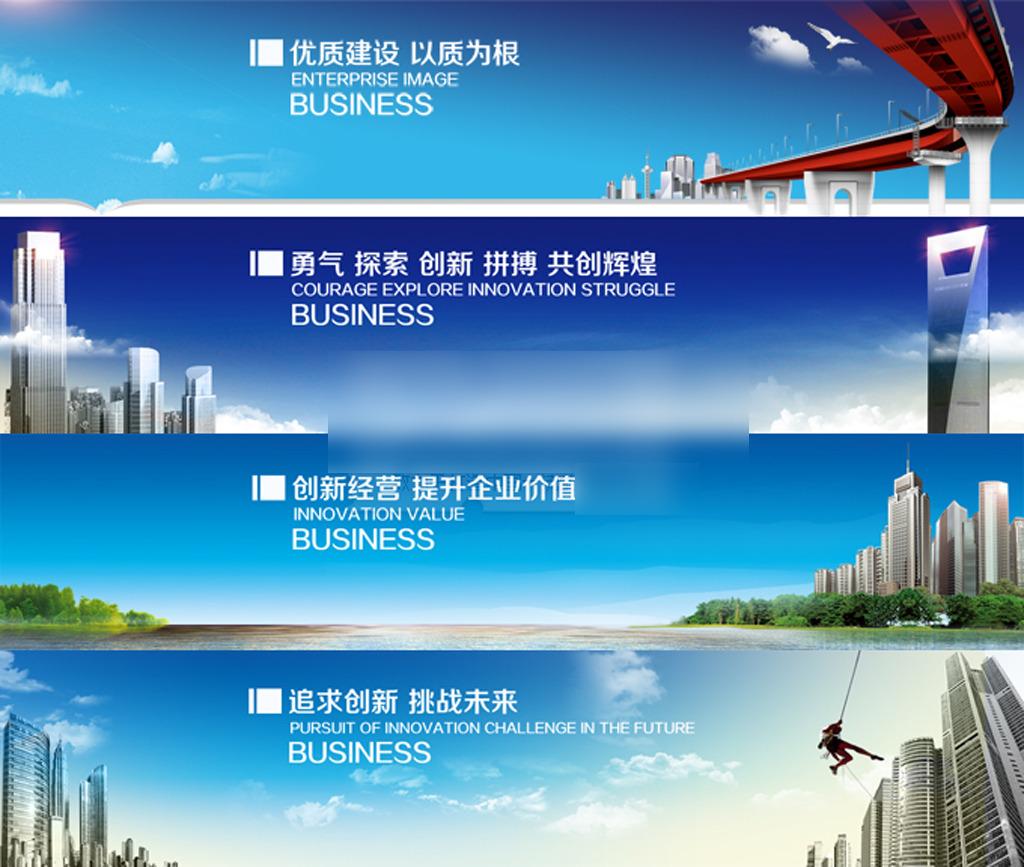 建筑公司 蓝色大气banner 团队文化banner分层素材 企业文化建设