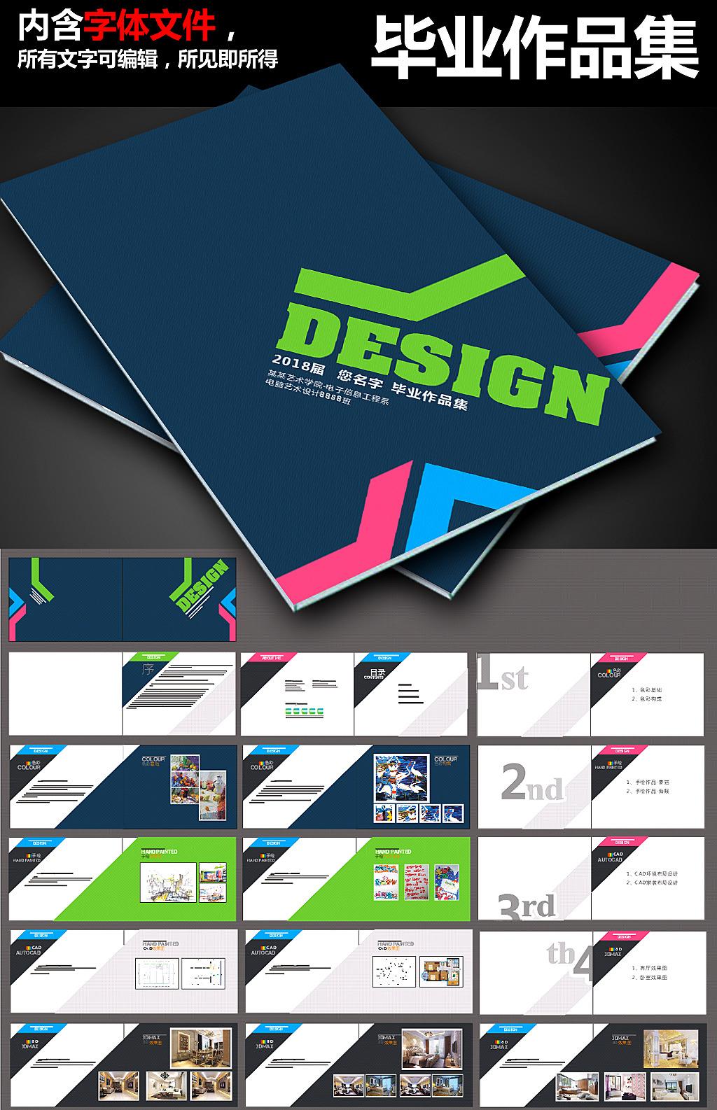 设计作品集 画册 毕业生 宣传资料 环境艺术 艺术设计 环艺设计 平面
