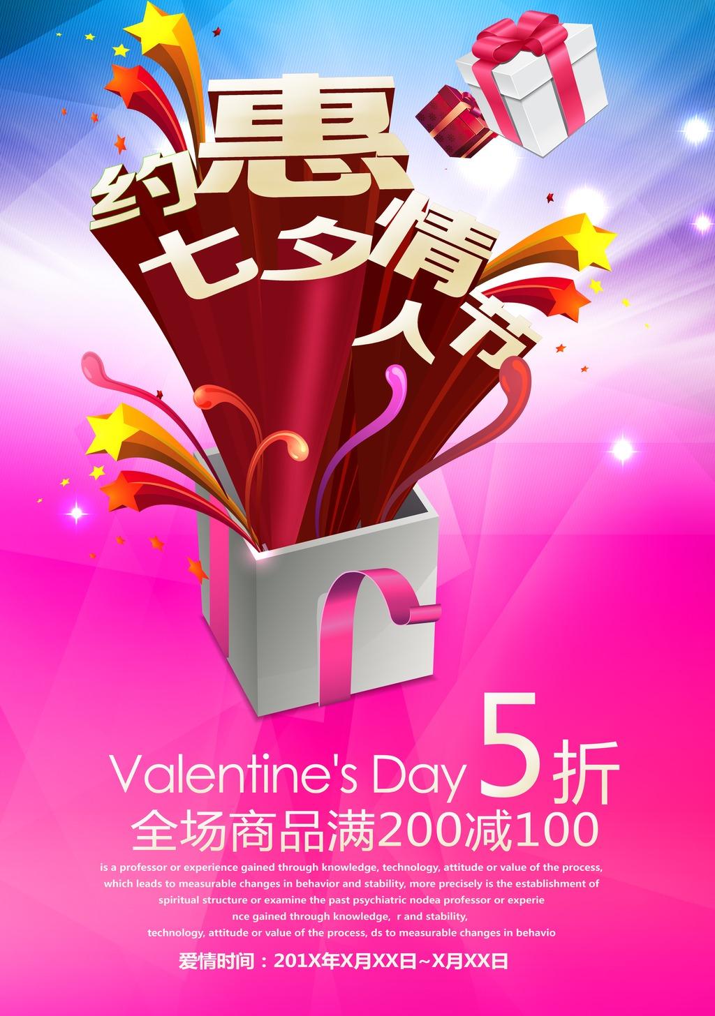 七夕情人节浪漫优惠活动海报背景模板下载