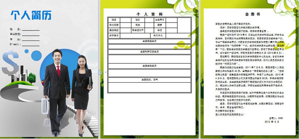 word模板图片下载 简历模板封面