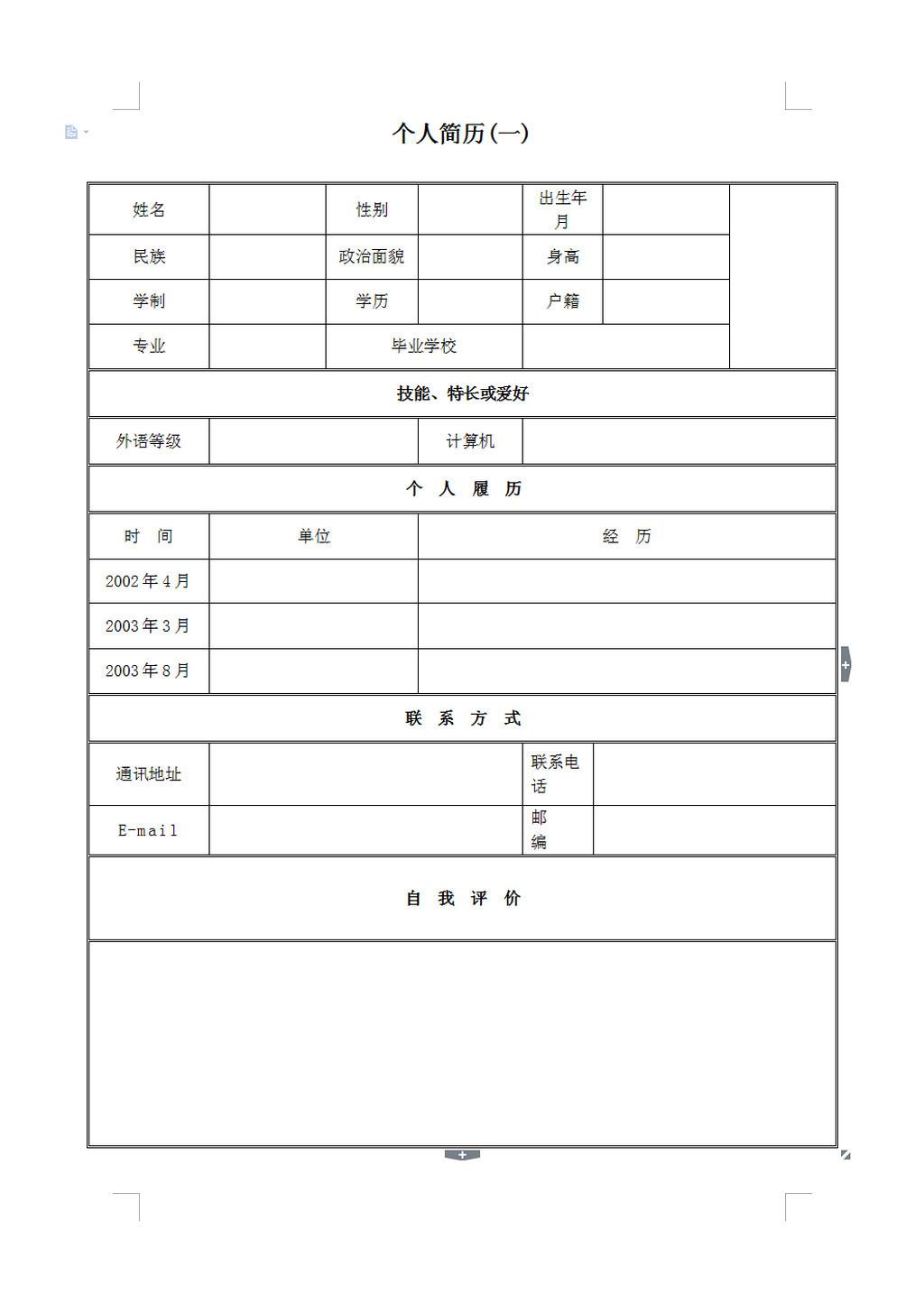 求职简历word表格模板图片