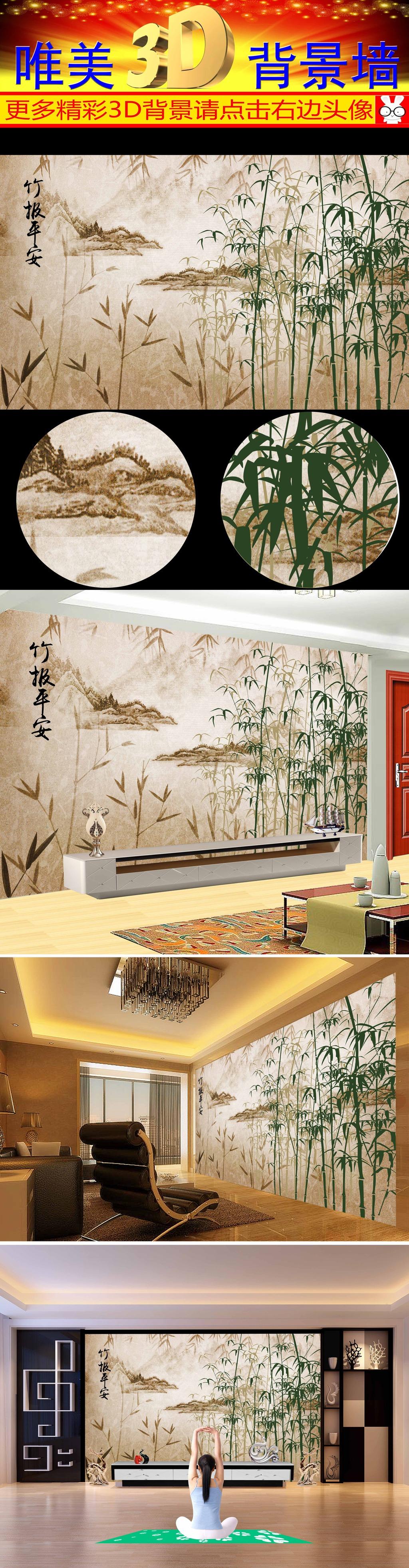 手绘竹子 水墨竹林 中国风壁画 书房壁画 电视壁画 客厅背景墙 竹报