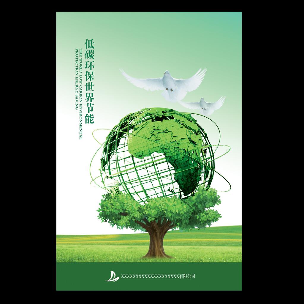 环保海报模板下载(图片编号:12289982)