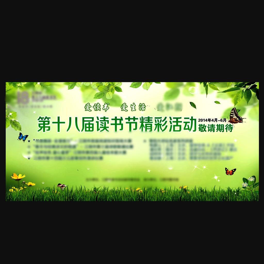 读书节精彩活动宣传广告海报素材下载模板下载(图片:)