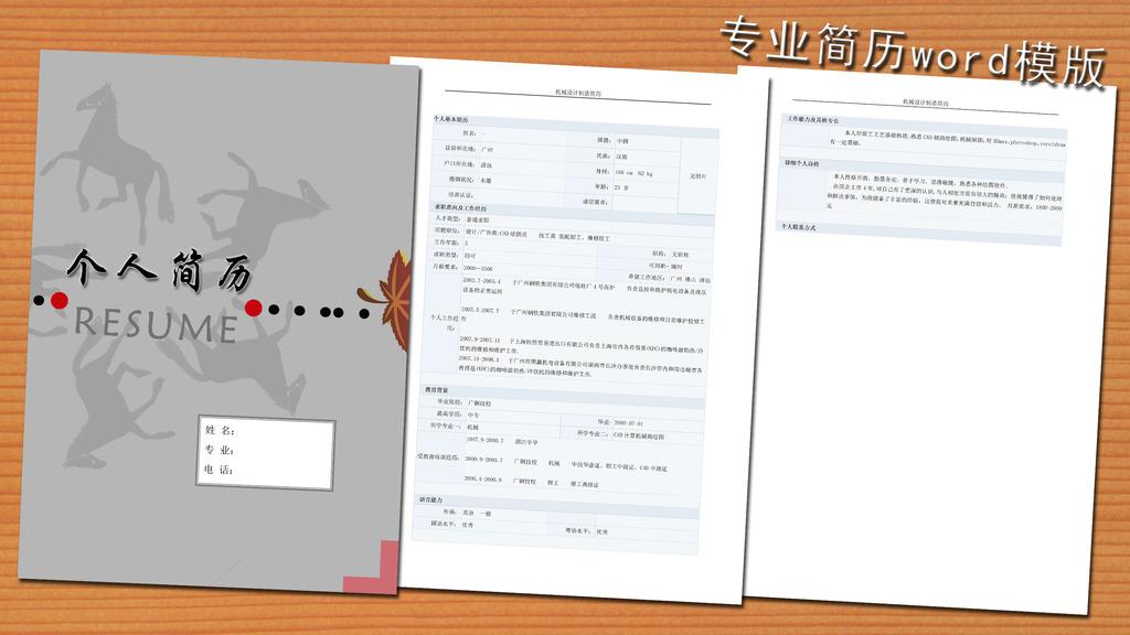 机械设计专业简历模板word下载图片