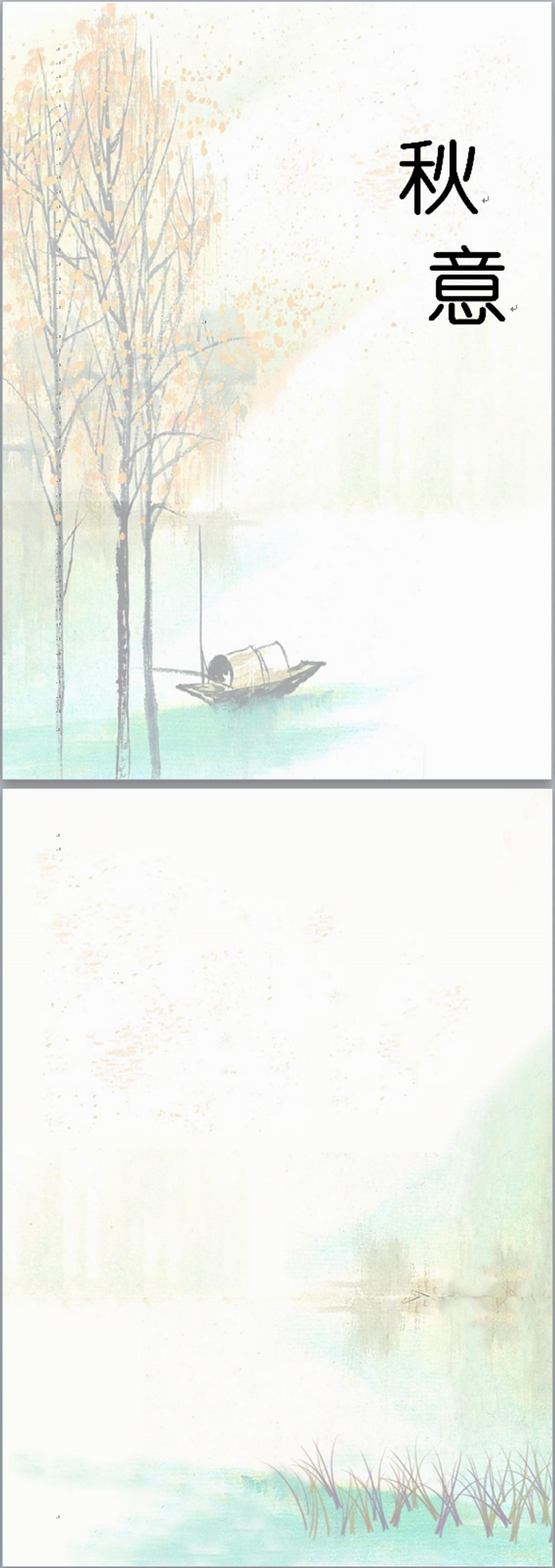 秋意枫叶树信纸word模板下载 秋意枫叶树信纸word图片下载 可爱卡通信