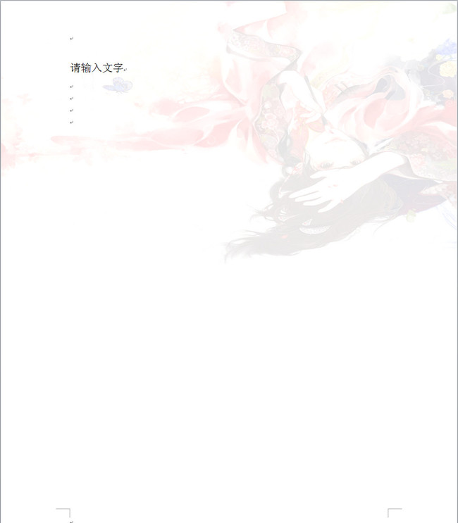 文艺色彩信纸word