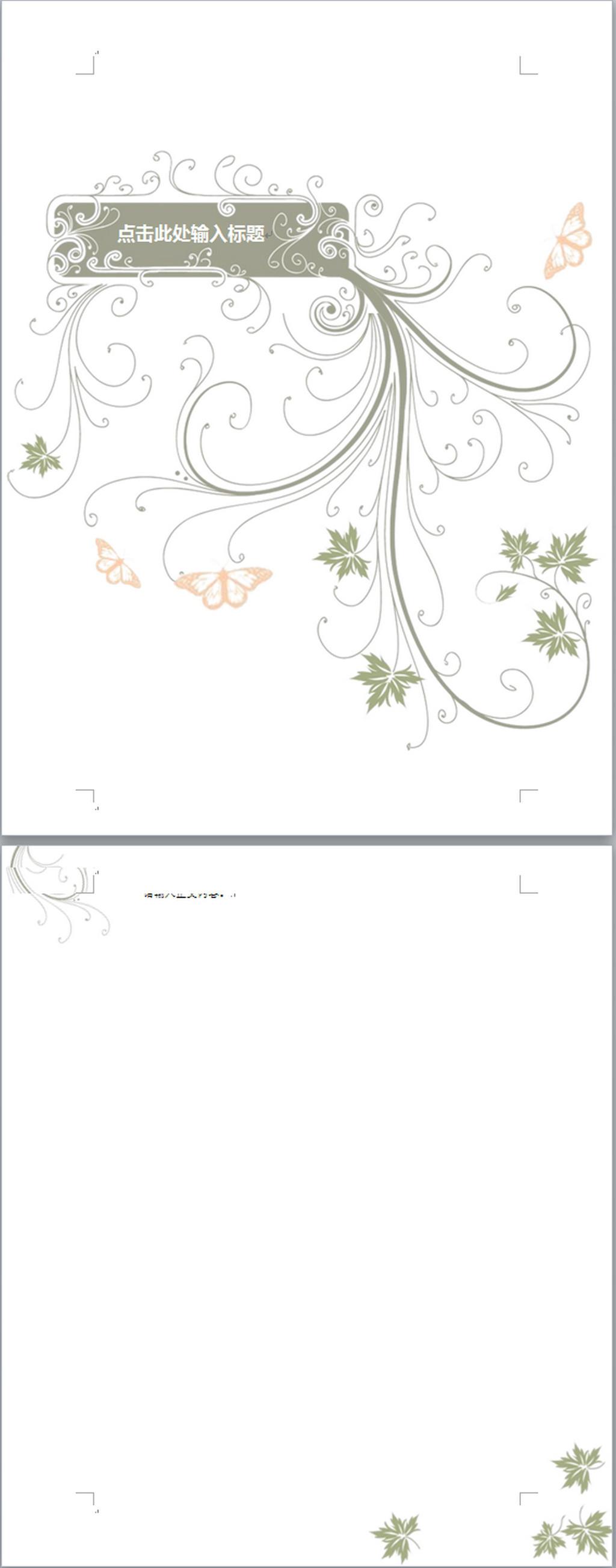 时尚欧式花纹图案信纸设计word模板下载