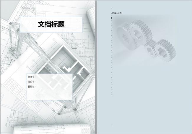 word模板图片下载 工程项目计划报告书封面 工业类工作计划文档封面