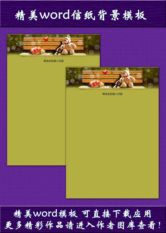 爱情信纸背景模板下载 爱情信纸背景图片下载 爱情信纸背景 爱情信纸