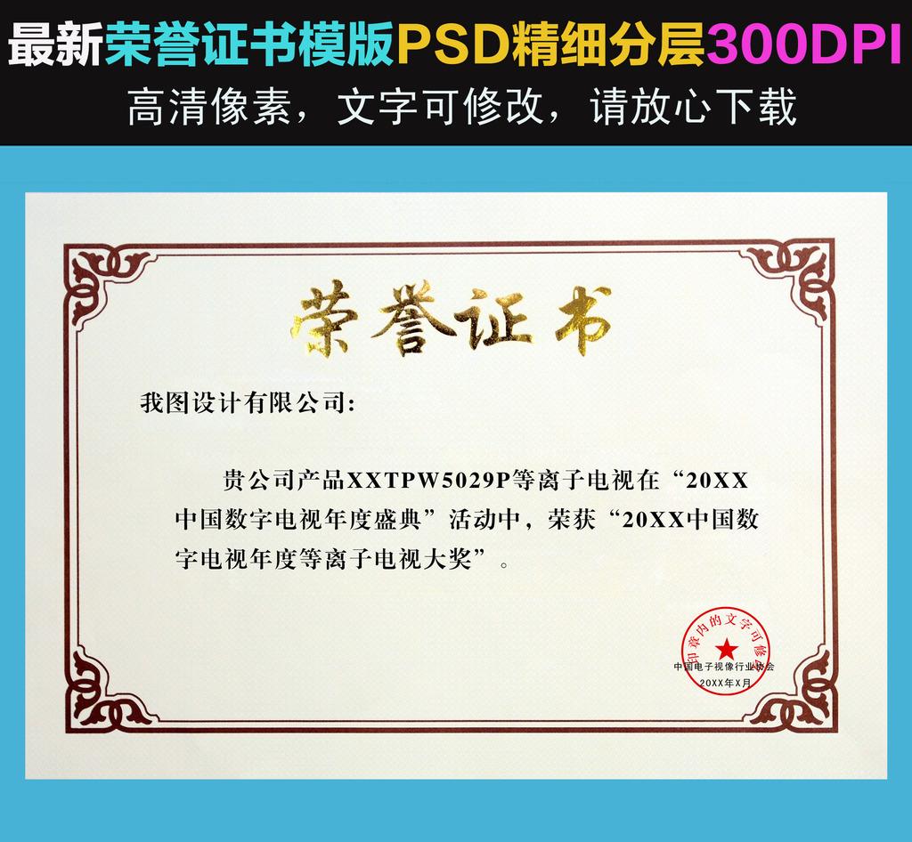 平面设计 证书模版 荣誉证书|奖状 > 公司产品获奖荣誉证书模板设计
