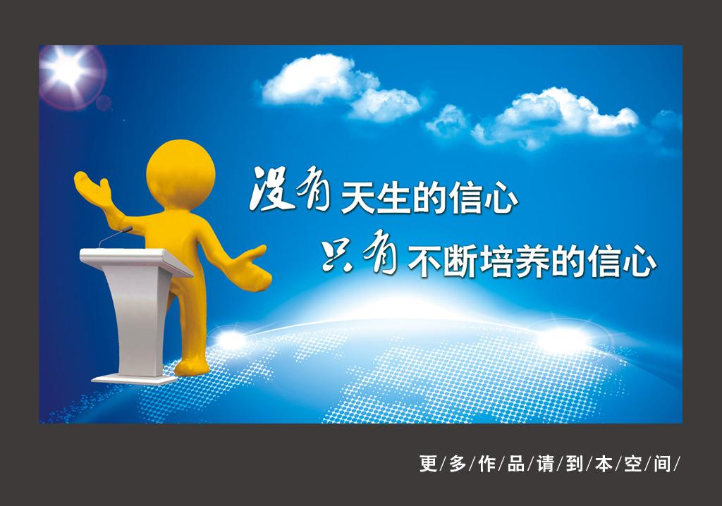 团队精神 企业口号 海报 展板 企业标语 kt板 展板背景图片 励志标语