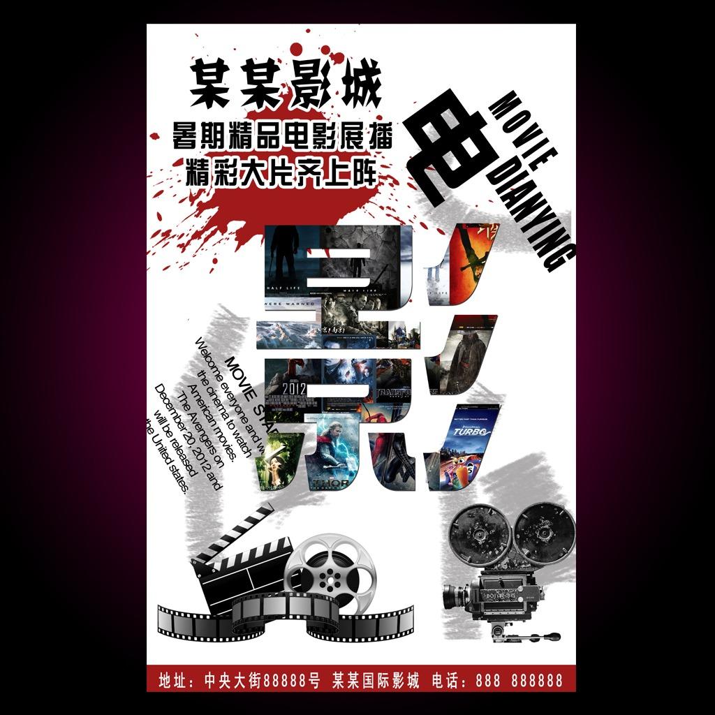 电影宣传海报模板下载(图片编号:12291883)