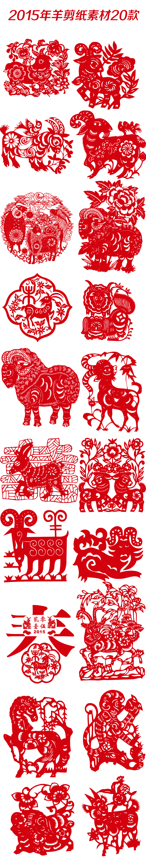 2015年  羊素材 新年剪纸 12生肖剪纸 可爱 羊羊 羊年大吉新年素材
