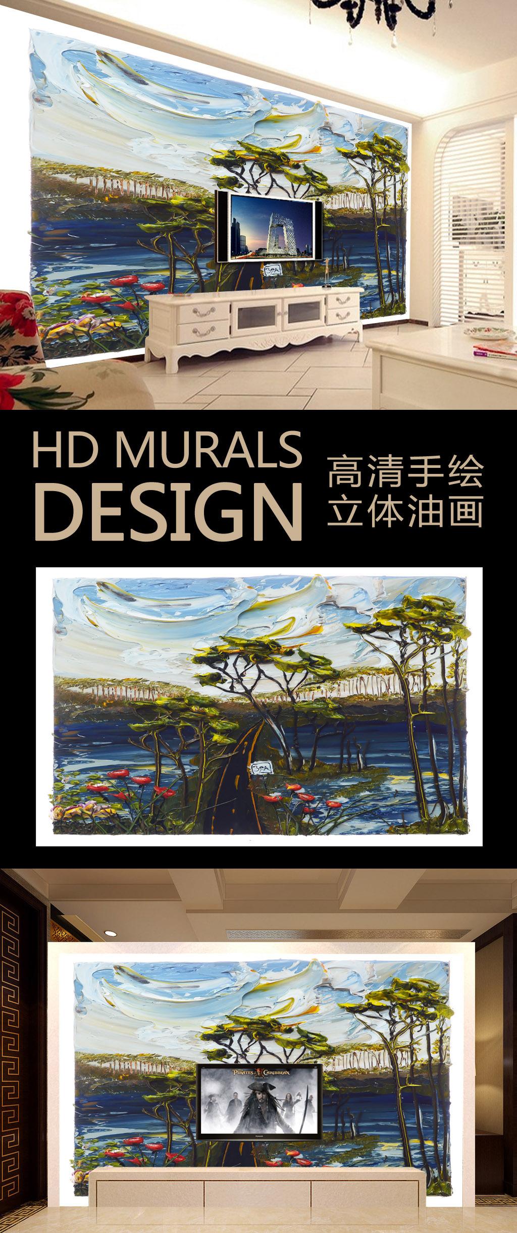 高清手绘立体油画风景画浮雕壁画电视背景墙