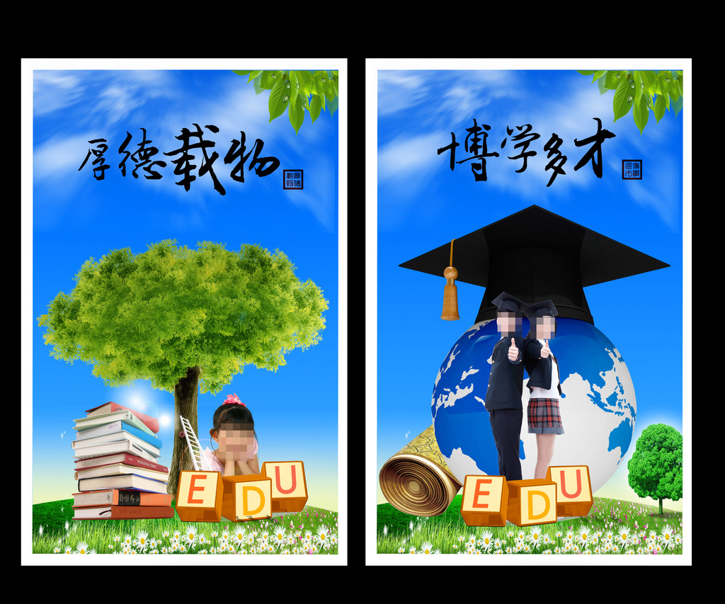 校园文化展板海报