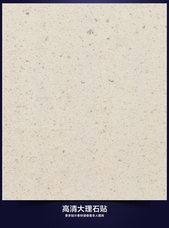 背景墙|装饰画 大理石贴图|木材贴图 大理石贴图 > 高清米色颗粒