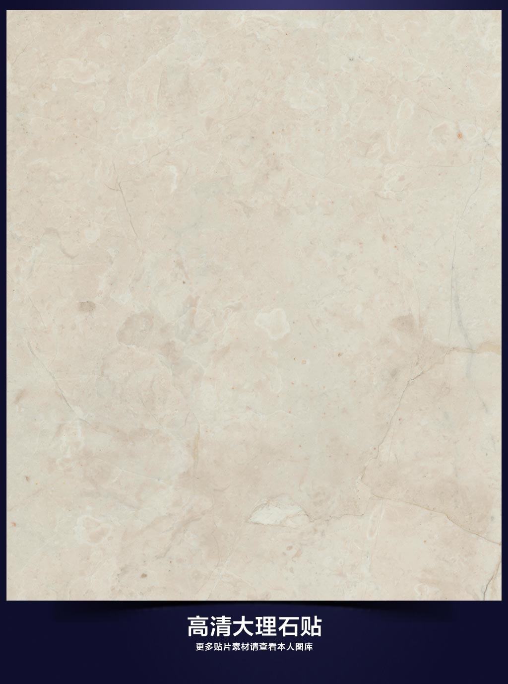 高清浅色大理石纹理贴图