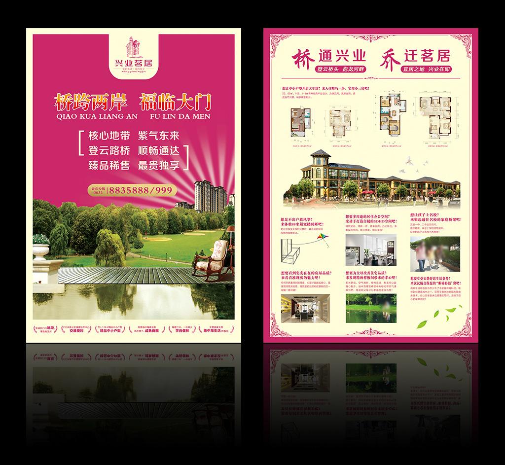 房地产单页设计模板
