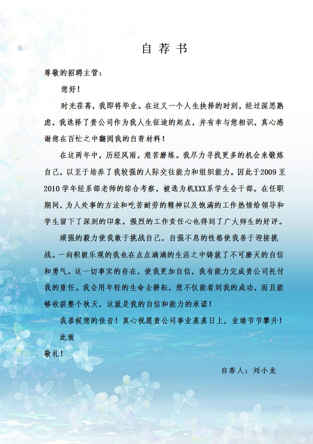 大学生自荐书求职信范文图片