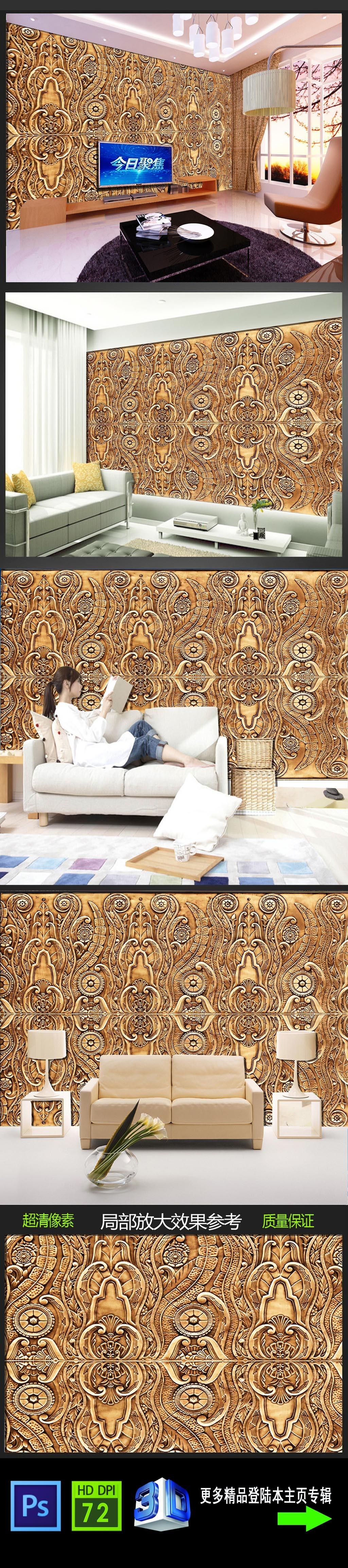 木雕文理图案立体电视背景墙