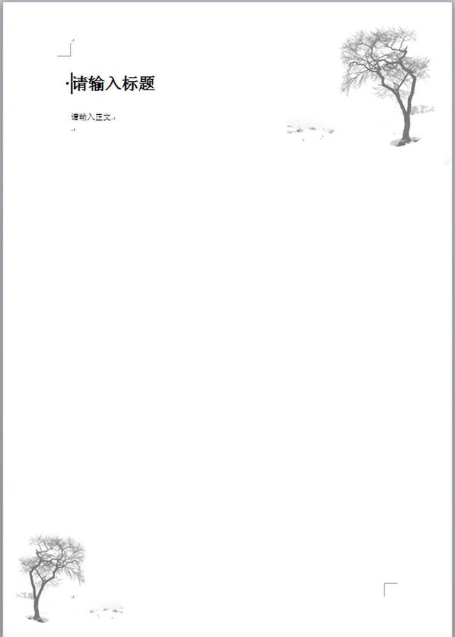 word 封面模板 树