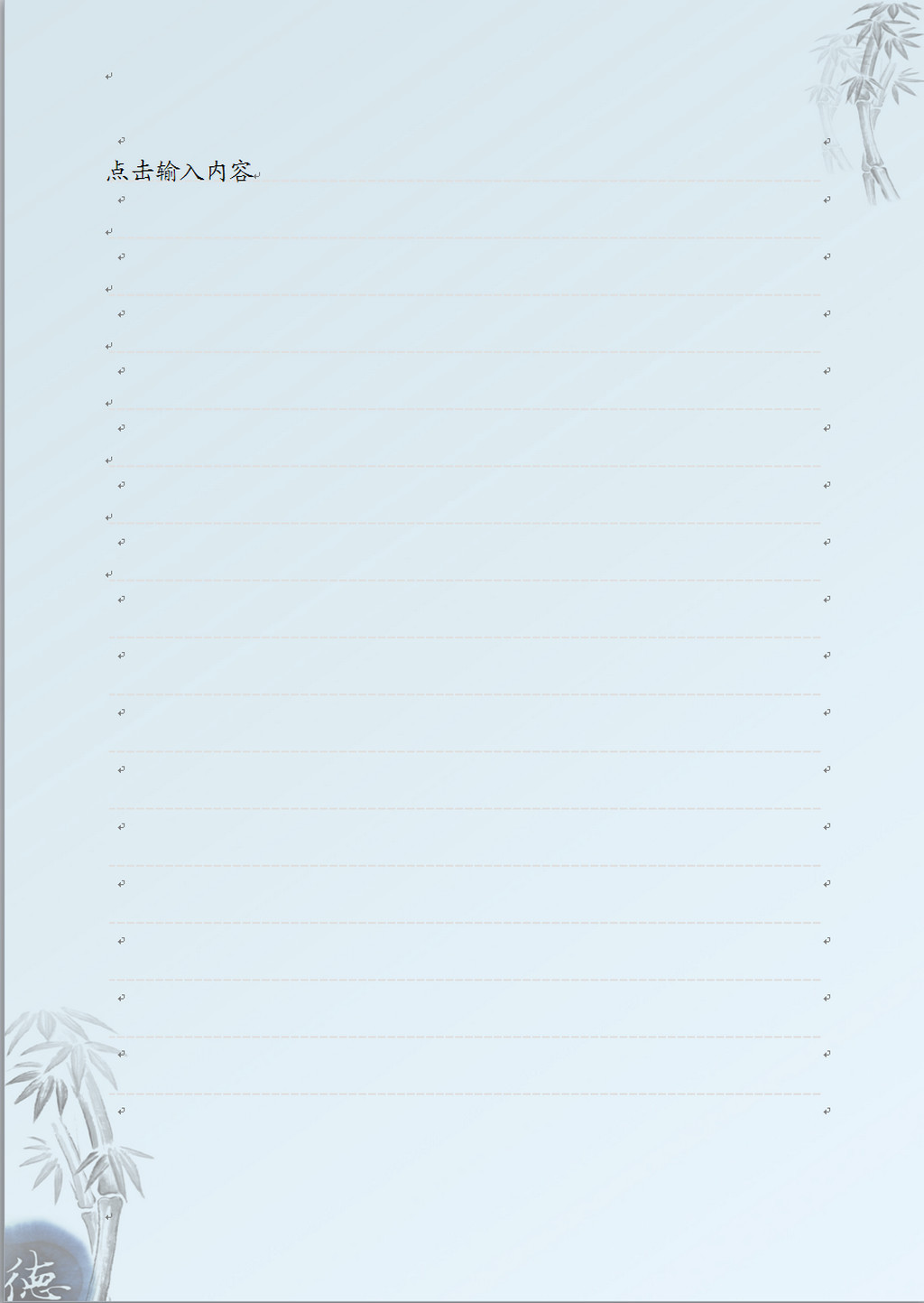 竹林图信纸word模板下载(图片编号:12293855)