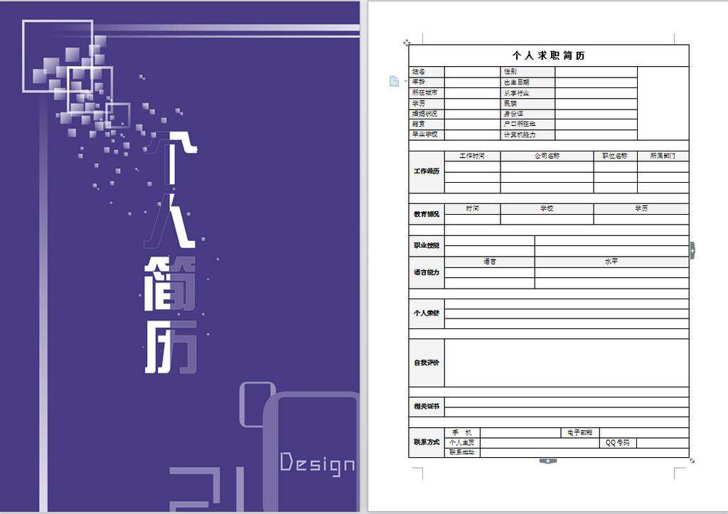 个性彩色求职简历word模板模板下载(图片编号:)