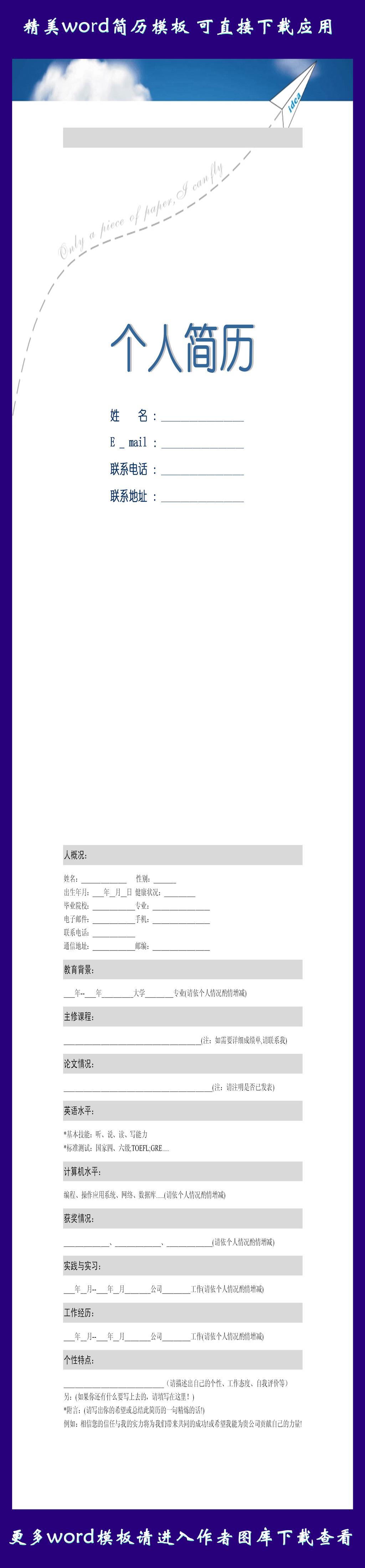 简约个人简历模板模板下载(图片编号:12294008)图片