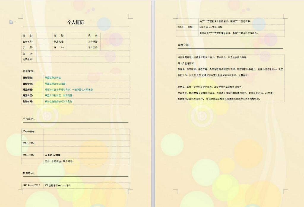 个性彩色求职简历word模板模板下载(图片编号:)图片