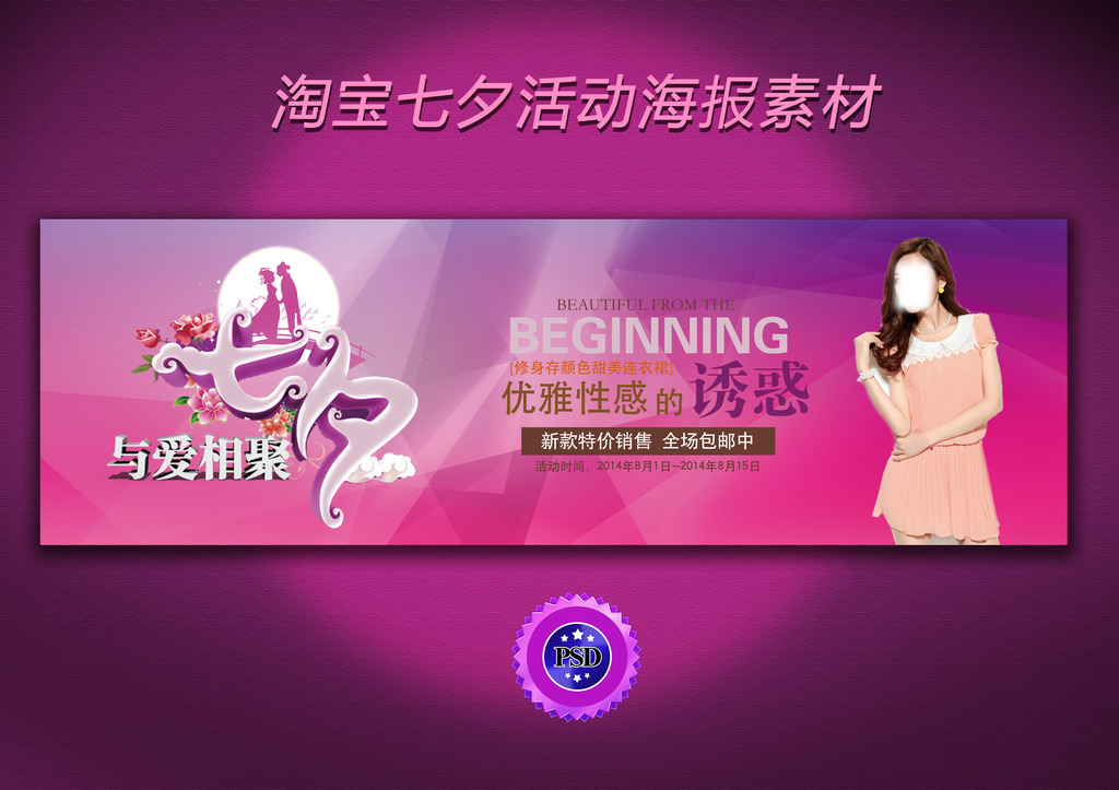 七夕与爱相聚宣传海报模板下载