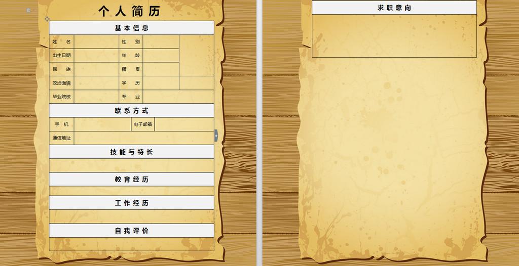 彩色求职简历word模板图片下载