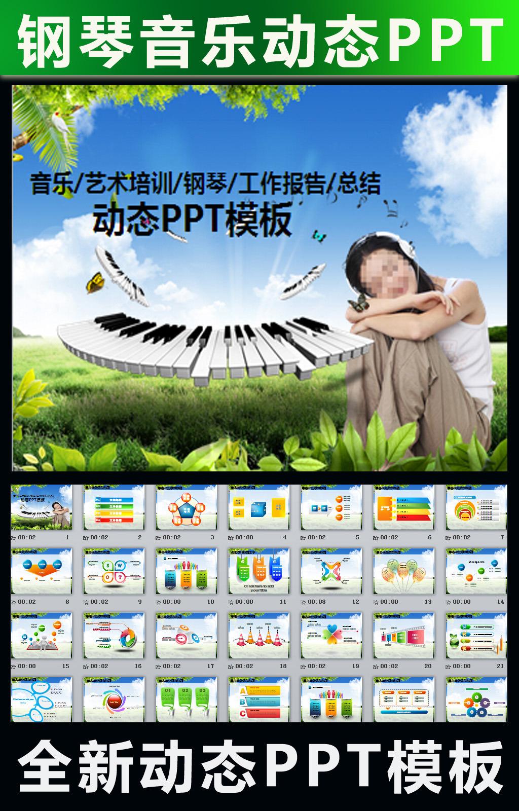 音乐艺术培训钢琴教学课件幻灯片ppt模板下载(图片:)