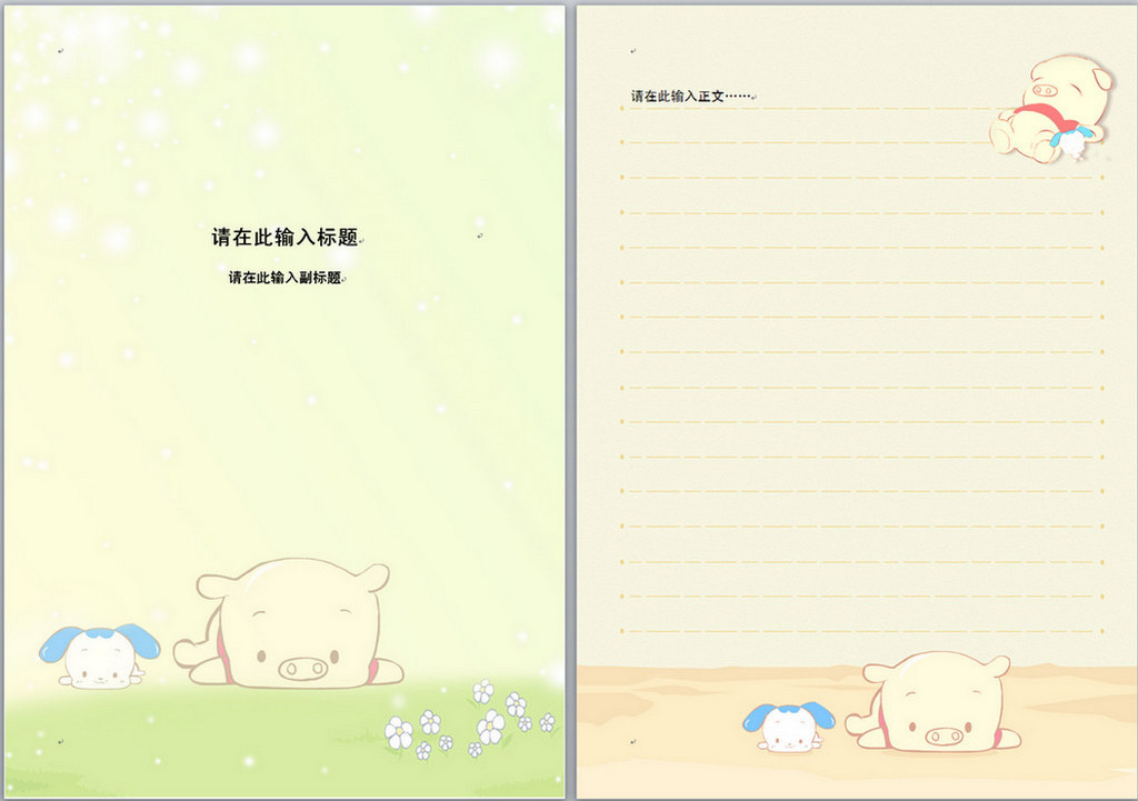 word可爱信纸模板_可爱卡通猪子信纸word模板下载 可爱卡通猪子信纸word图片下载 可爱卡