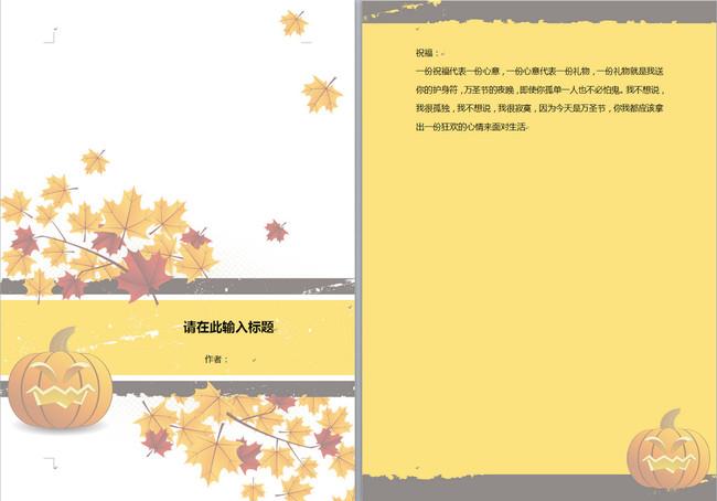 信纸设计素材 简洁文艺 信笺纸 狂欢万圣节南瓜背景信纸 秋叶枫叶图片