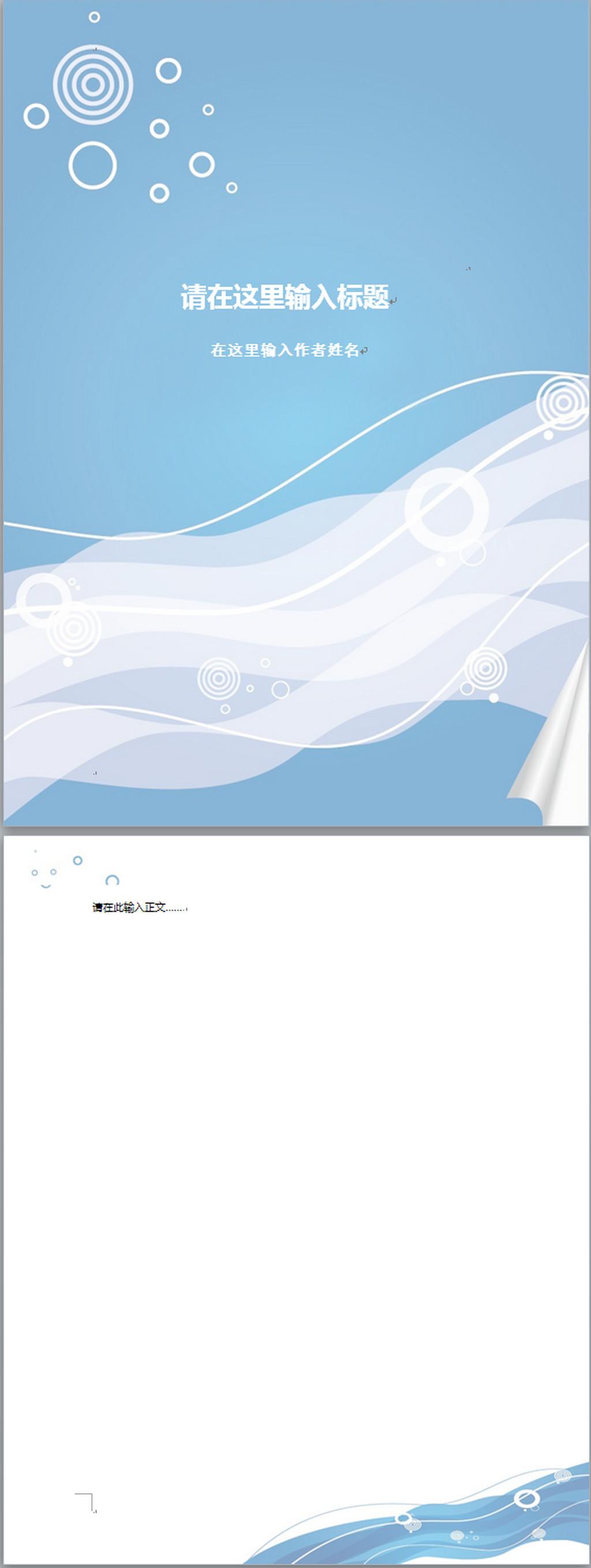 蓝色艺术圈圈文艺封面word模板下载 蓝色艺术圈圈文艺封面word图片