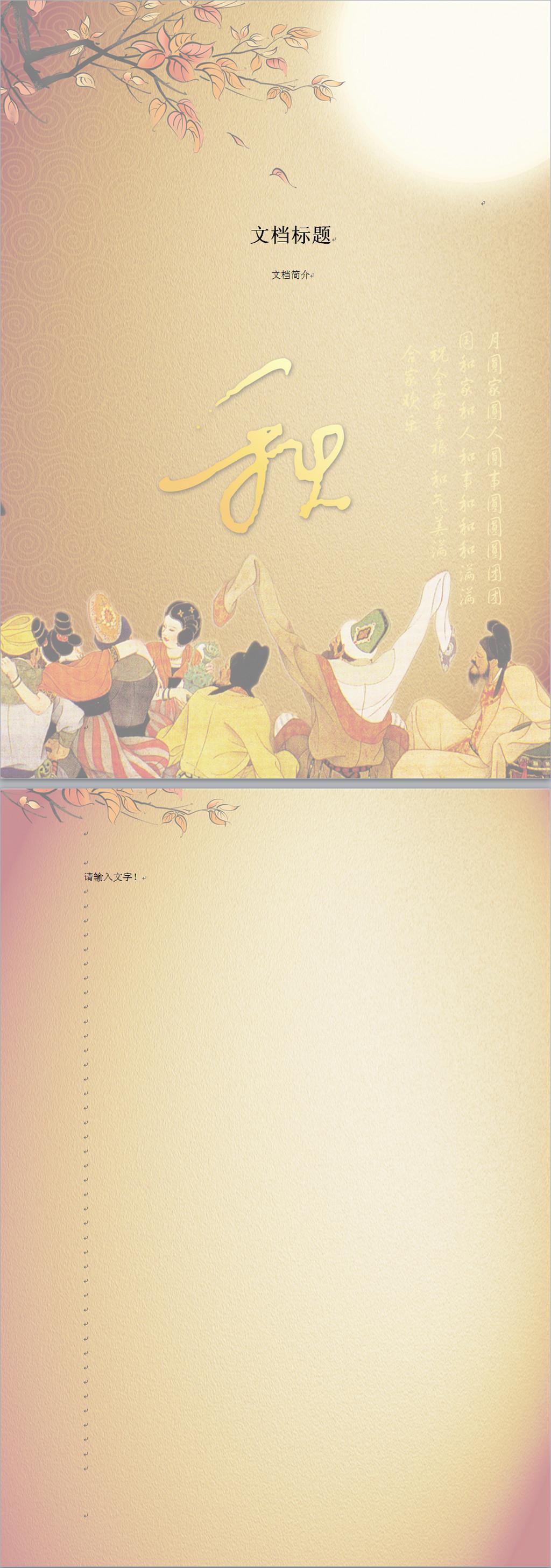 中秋全家团圆图封面word模板图片下载