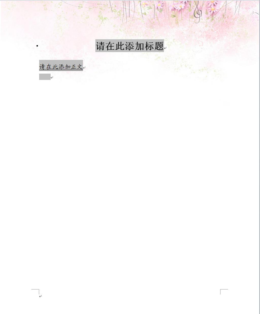 word信笺模板