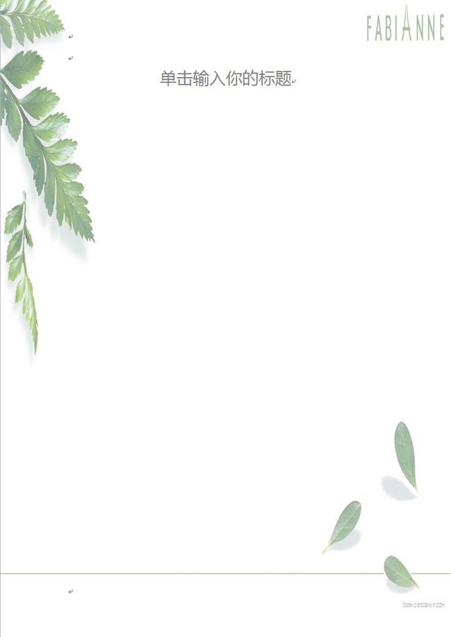 绿叶信纸word模板图片