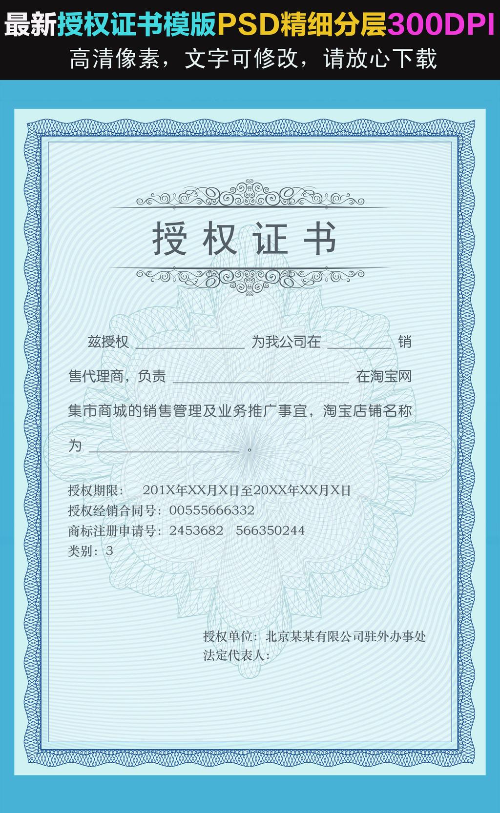 蓝色精美淘宝授权证书模板下载