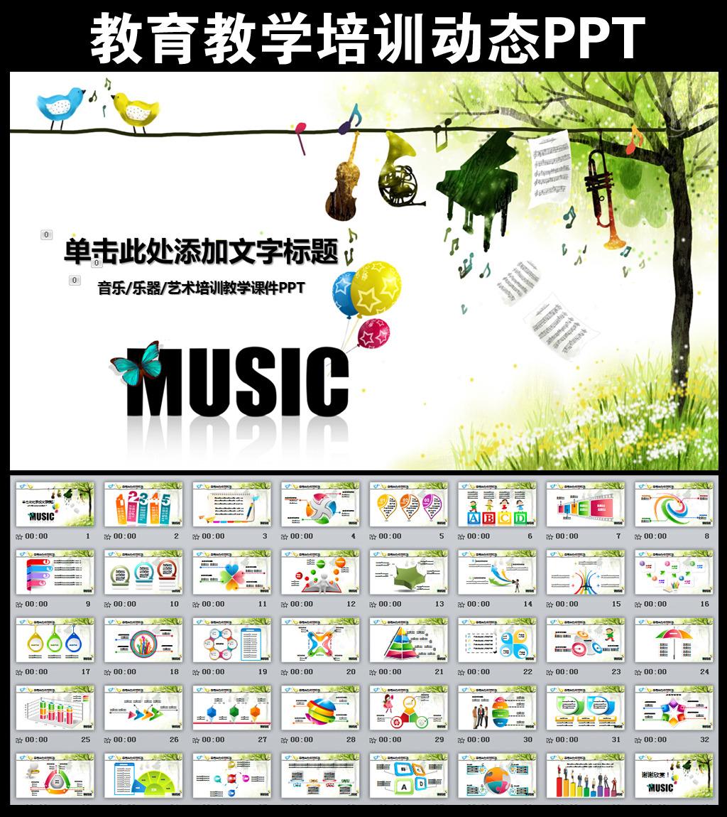 音乐乐器钢琴演奏教学课件动态ppt模板