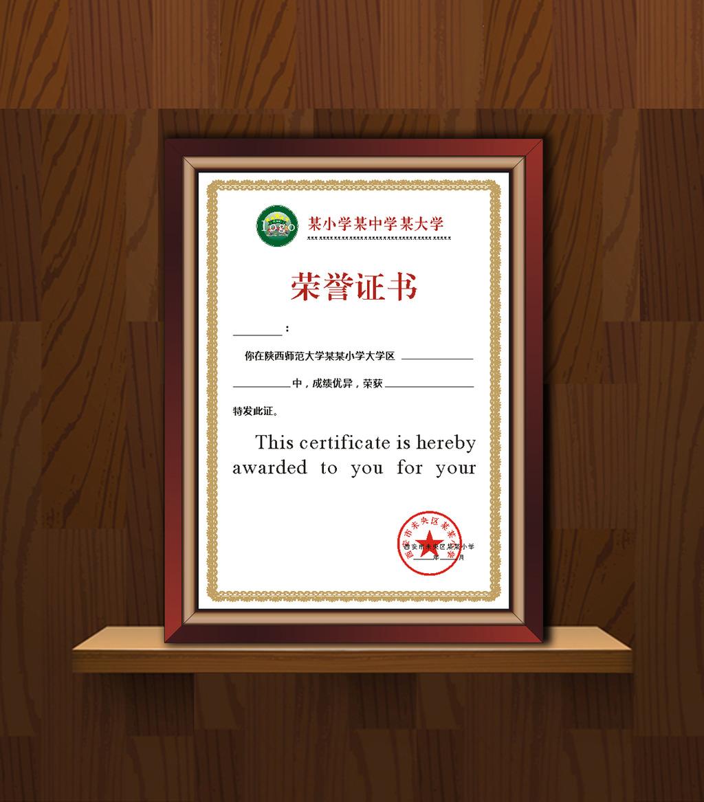 荣誉证书设计模板模板下载