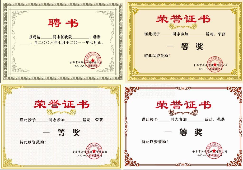 品流行荣誉证书奖状矢量图设计模板素材下载,作品模板源文件可