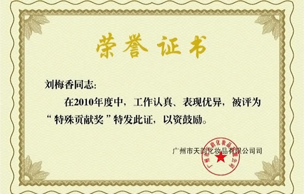 荣誉证书奖状矢量图设计素材模板下载(图片编号:)_ _.