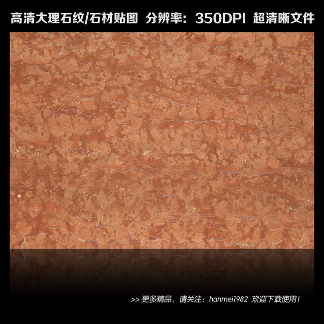 大理石贴图|木材贴图 大理石贴图