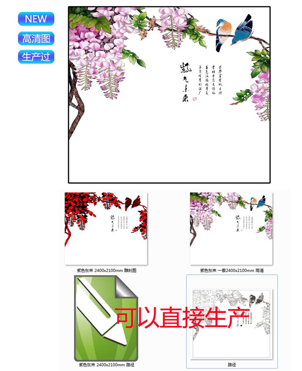 背景墙/[版权图片]紫气东来背景墙