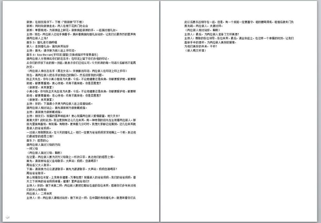 《爱情树》主题婚礼策划方案模板下载