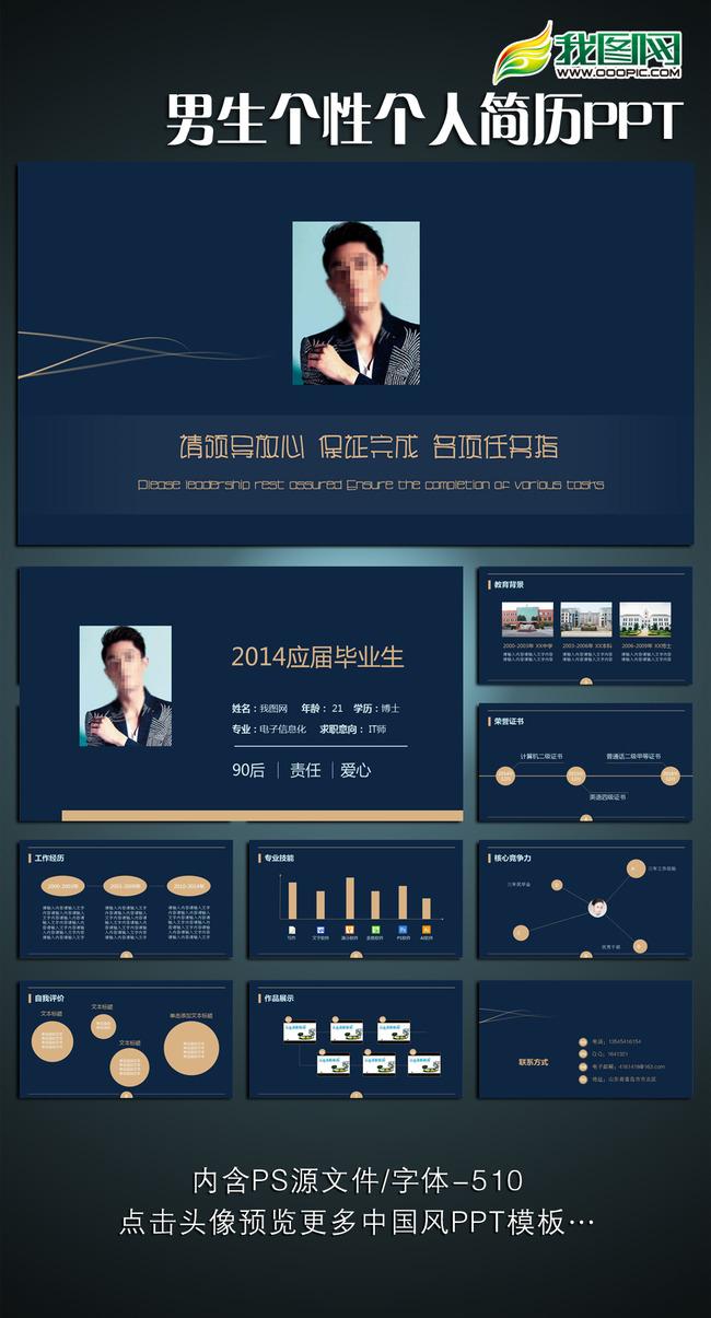 蓝色商务大气个人简历ppt模版模板下载(图片编号:)