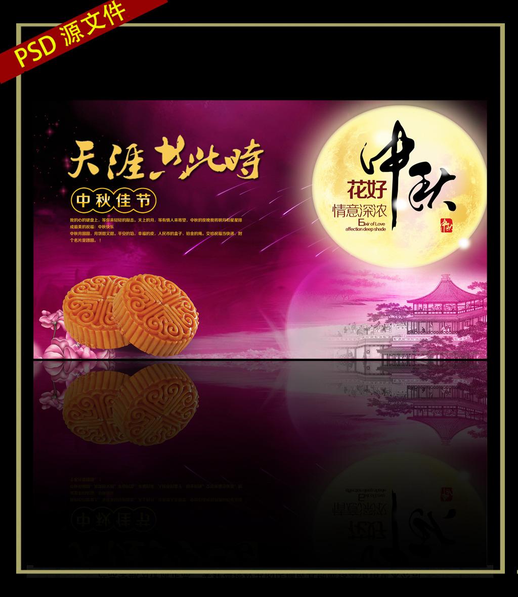 中秋节 模板/[版权图片]中秋节促销海报模板